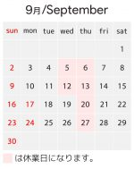 calendar201809