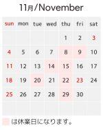 calendar201811