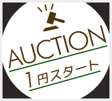 AUCTION 1円スタート